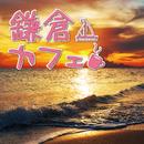 鎌倉カフェ/be happy sounds