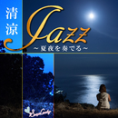 清涼JAZZ ~夏夜を奏でる~/Moonlight Jazz Blue & JAZZ PARADISE