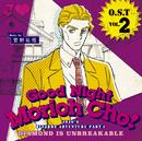 ジョジョの奇妙な冒険 ダイヤモンドは砕けない O.S.T Vol.2~Good Night Morioh Cho~/菅野 祐悟