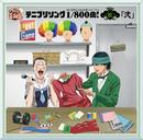 テニプリソング1/800曲!(はっぴゃくぶんのオンリーワン)-松(Show)-「弐」/V.A