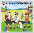 テニプリソング1/800曲!(はっぴゃくぶんのオンリーワン)-竹(Tick)-「弐」/V.A