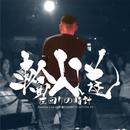 左回りの時計 Release Live at 千葉STARNITE 2017.04.30/輪入道