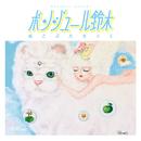 私こぶたちっく (Remaster)/ボンジュール鈴木
