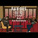 現象 feat. ACE HASHIMOTO/RAU DEF