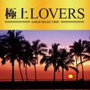 極上LOVERS/be happy sounds