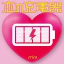恋の充電器/erica