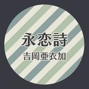 永恋詩/吉岡亜衣加