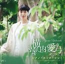 ピアノ・カンタービレ~グランドピアノが奏でる名曲クラシック~/横内愛弓