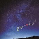 Chu~♥ティング・スター/四季彼方