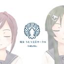 V4ReMix/鳩女 うたう文芸サークル