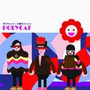 土曜日のテレビ (Doyobi no terebi)/Polycat