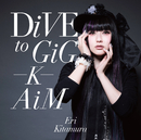 DiVE to GiG - K - AiM/喜多村英梨
