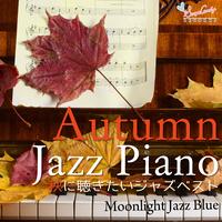 Autumn ジャズピアノ ~秋に聴きたいジャズベスト~