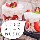 ソフトなクリームミュージック/Moonlight Jazz Blue