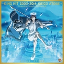 KING HIT 2003-2014 KEIGO ATOBE Complete Single Collection[初回限定盤]/跡部景吾