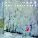 オルフェウスの五線譜/GOOD ON THE REEL