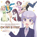TVアニメ「NEW GAME!」&「NEW GAME!!」オリジナルサウンドトラック EXTRA STAGE/百石 元