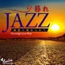 夕暮れジャズ~茜色に染められて~/Moonlight Jazz Blue
