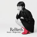 ReBirth/重本ことり