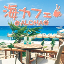 海カフェ ~ALOHA~/be happy sounds