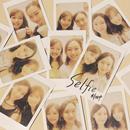 Selfie/村田中