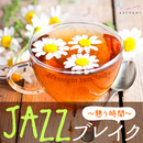 JAZZ ブレイク ~憩う時間~/Moonlight Jazz Blue & JAZZ PARADISE