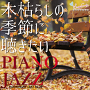 木枯らしの季節に聴きたいPIANO JAZZ/Moonlight Jazz Blue & JAZZ PARADISE