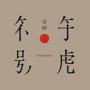 符號帝國/waniwave