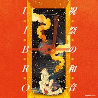祝祭の和音/LIBRO