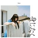 身じたく/Kaco