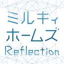 Reflection/ミルキィホームズ(シャーロック・シェリンフォード(三森すずこ)、譲崎ネロ(徳井青空)、エルキュール・バートン(佐々木未来)、コーデリア・グラウカ(橘田いずみ)、明智小衣(南條愛乃))