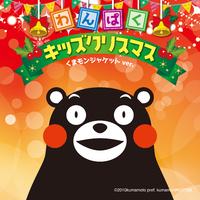 わんぱくキッズクリスマス ~くまモンJKTver.~