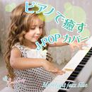 ピアノで癒すJ-POPカバー/Moonlight Jazz Blue