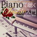 ピアノで聴くクラシック入門/Moonlight Jazz Blue