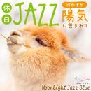 休日JAZZ ~ぽかぽか陽気に包まれて~/Moonlight Jazz Blue & JAZZ PARADISE