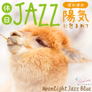 休日JAZZ ~ぽかぽか陽気に包まれて~/Moonlight Jazz Blue