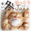 寒い冬もほっこりジャズ/Moonlight Jazz Blue