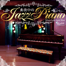 真夜中のジャズピアノ/Moonlight Jazz Blue