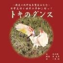 トキのダンス/黄 玉萍/真利枝/一条 剣