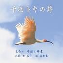千羽トキの詩/黄 玉萍/真利枝