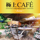 極上CAFE-time-/Relaxing Sounds Productions