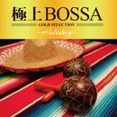 極上bossa/Relaxing Sounds Productions