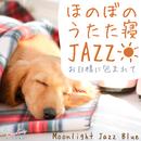 ほのぼのうたた寝JAZZ ~お日様に包まれて~/Moonlight Jazz Blue & JAZZ PARADISE