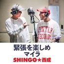 緊張を楽しめ / マイラ/SHINGO★西成
