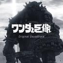 ワンダと巨像 Original Soundtrack/ワンダと巨像
