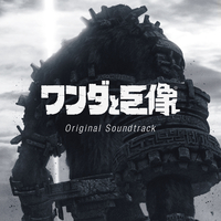 ワンダと巨像 Original Soundtrack