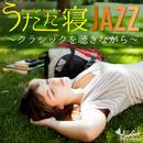 うたた寝JAZZ ~クラシックを聴きながら~/Moonlight Jazz Blue & JAZZ PARADISE