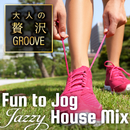 大人の贅沢GROOVE ~Fun to Jog Jazzy House Mix~/Cafe lounge exercise