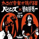 カッコイイ音楽が聴ける日~11.7.2017!/THE BASSONS
