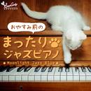 おやすみ前のまったりジャズピアノ/Moonlight Jazz Blue